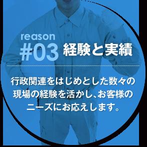 03経験と実績:行政関連をはじめとした数々の現場の経験を活かし、お客様のニーズにお応えします。